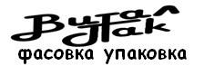 ВиталПак Фасовка упаковка продуктов